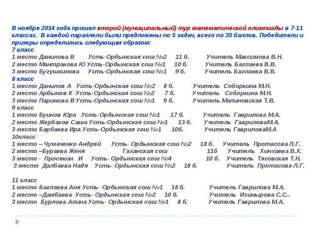В ноябре 2014 года прошел второй (муниципальный) тур математической олимпиады...