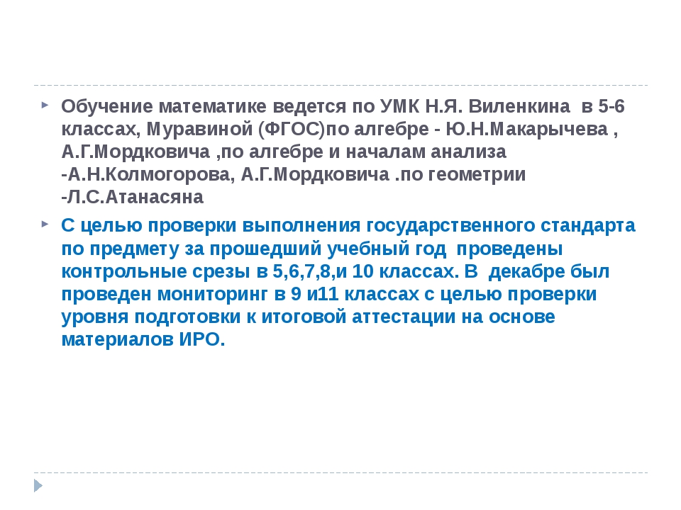 Обучение математике ведется по УМК Н.Я. Виленкина в 5-6 классах, Муравиной (Ф...