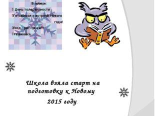 №4 декабрь 2014 год Ежемесячная газета органа ученического самоуправления «Бр