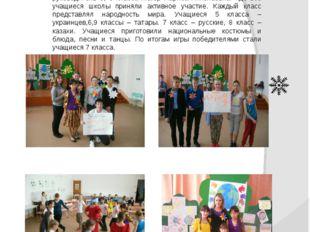 В нашей школе прошло мероприятие посвященное дню толерантности. Мероприятие