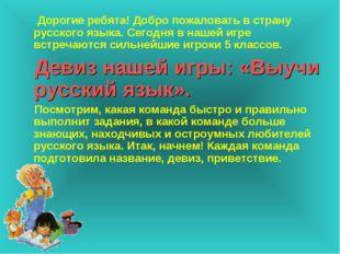 Дорогие ребята! Добро пожаловать в страну русского языка. Сегодня в нашей иг