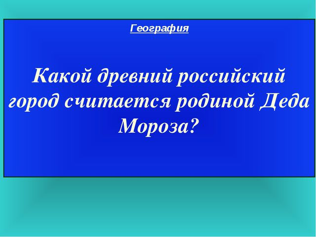 География Какой древний российский город считается родиной Деда Мороза?