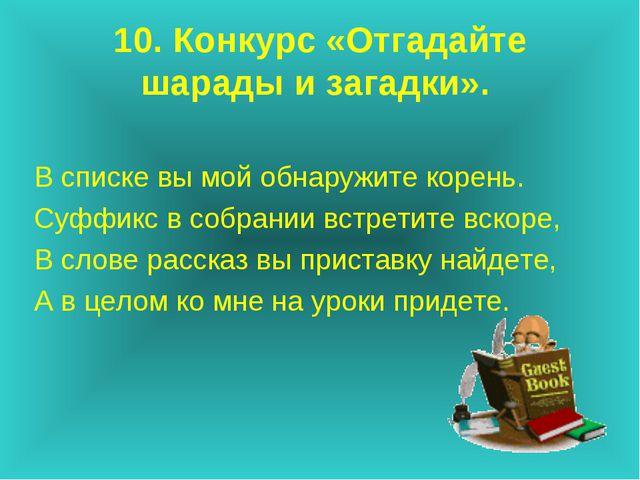 10. Конкурс «Отгадайте шарады и загадки». В списке вы мой обнаружите корень....