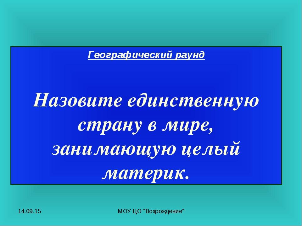 """* МОУ ЦО """"Возрождение"""" Географический раунд Назовите единственную страну в ми..."""