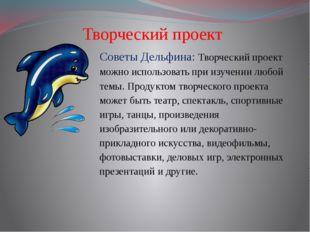 Творческий проект Советы Дельфина: Творческий проект можно использовать при