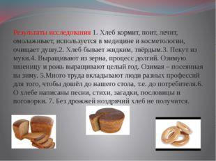 Результаты исследования 1. Хлеб кормит, поит, лечит, омолаживает, используетс