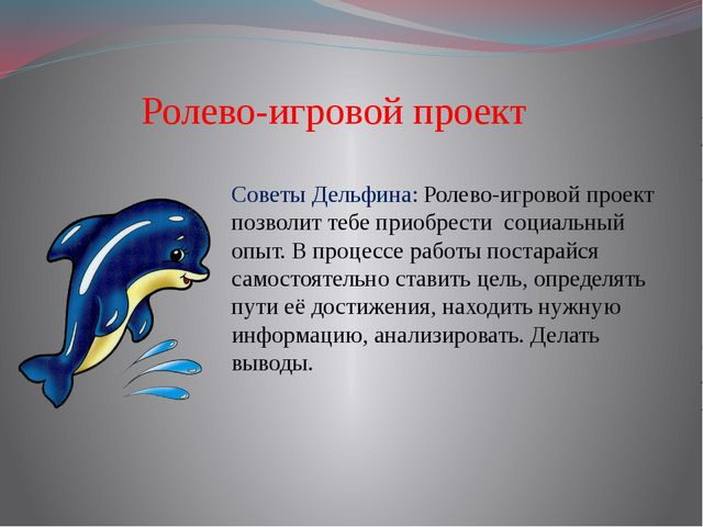 Ролево-игровой проект Советы Дельфина: Ролево-игровой проект позволит тебе п...