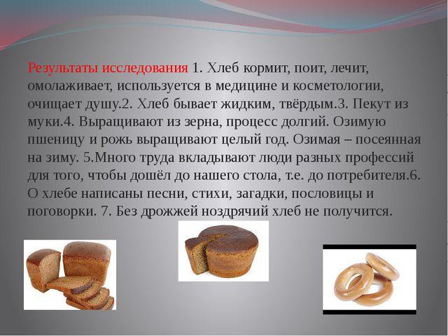 Результаты исследования 1. Хлеб кормит, поит, лечит, омолаживает, используетс...