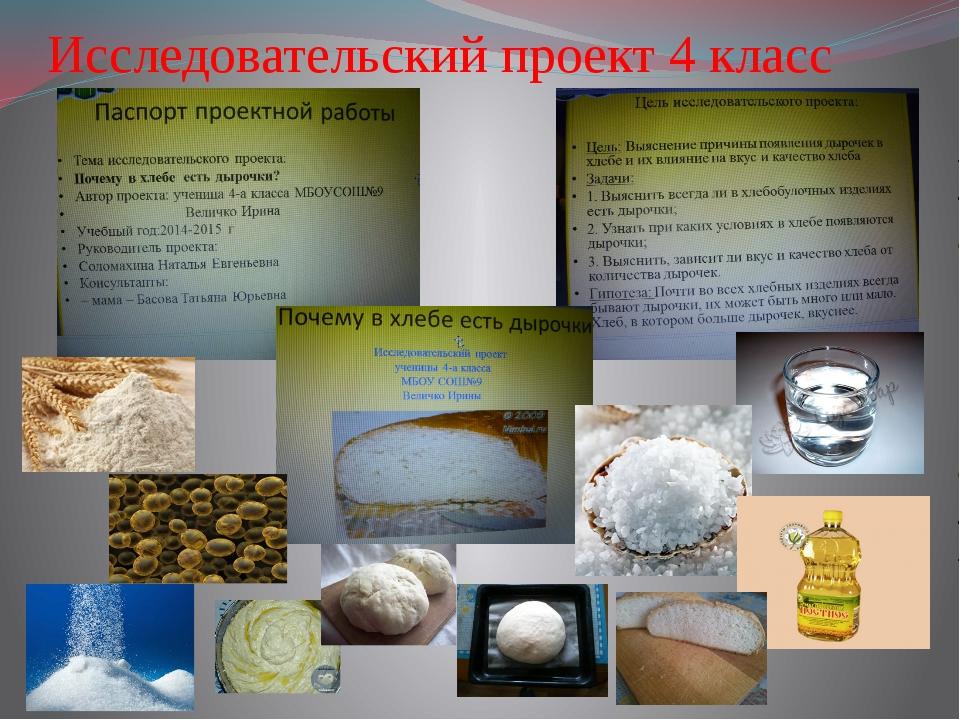 Исследовательский проект 4 класс