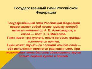 Государственный гимн Российской Федерации Государственный гимн Российской Фед