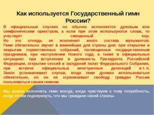 Как используется Государственный гимн России? В официальных случаях он обычно