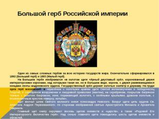 Большой герб Российской империи Один из самых сложных гербов за всю историю