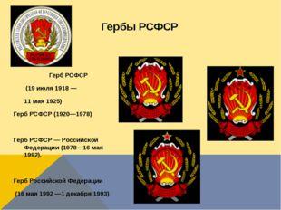 Гербы РСФСР Герб РСФСР (19 июля 1918 — 11 мая 1925) Герб РСФСР (1920—1978) Ге