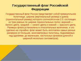Государственный флаг России представляет собой прямоугольное полотнище, шири