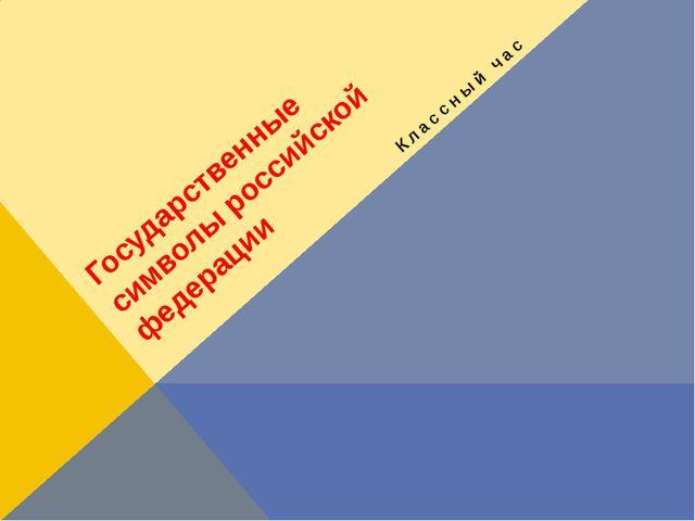 Государственные символы российской федерации Классный час