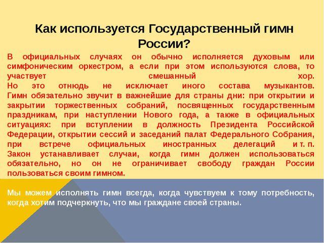 Как используется Государственный гимн России? В официальных случаях он обычно...