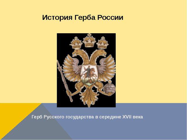 История Герба России Герб Русского государства в середине XVII века