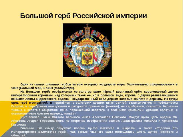 Большой герб Российской империи Один из самых сложных гербов за всю историю...