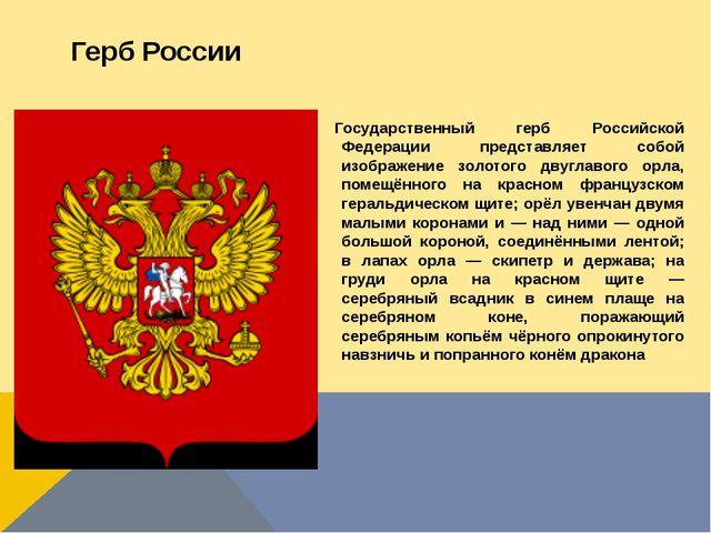 Герб России Государственный герб Российской Федерации представляет собой изоб...