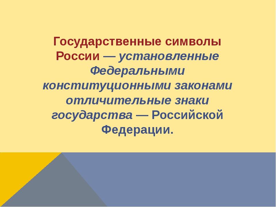 Государственные символы России—установленные Федеральными конституционными...