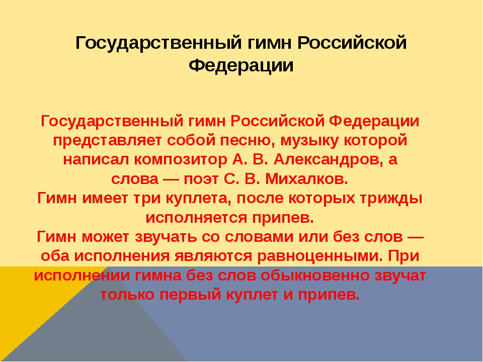 Государственный гимн Российской Федерации Государственный гимн Российской Фед...