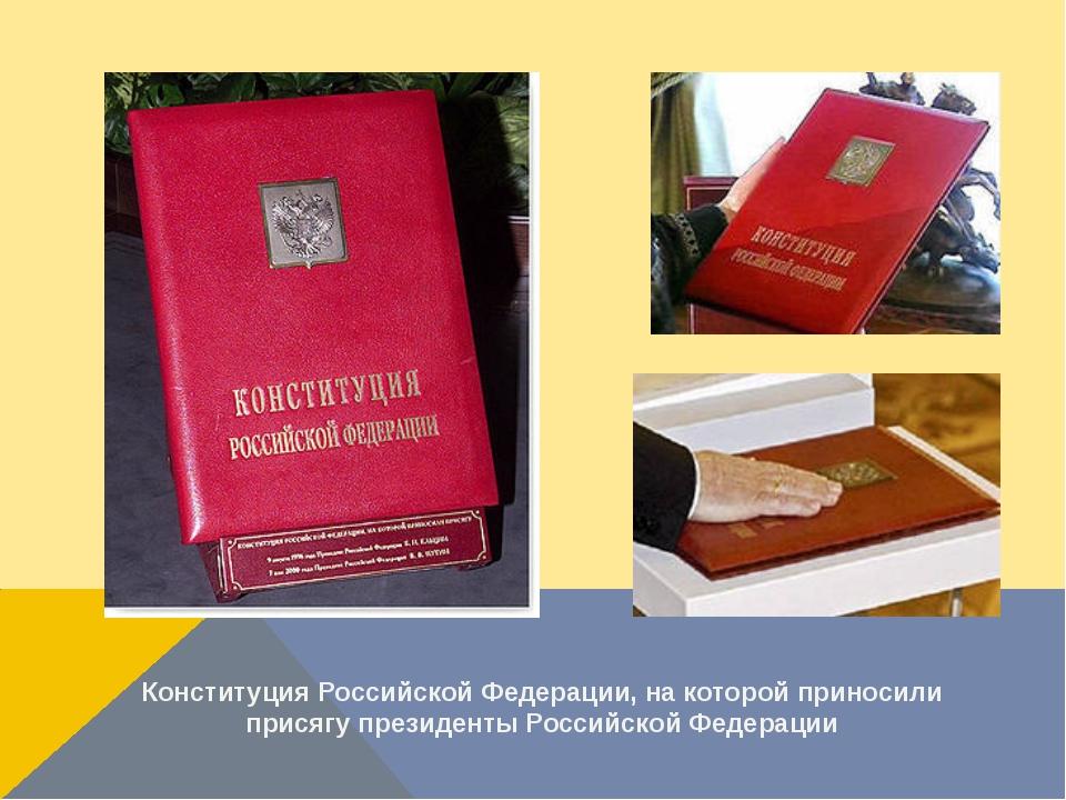 Конституция Российской Федерации, на которой приносили присягу президенты Рос...