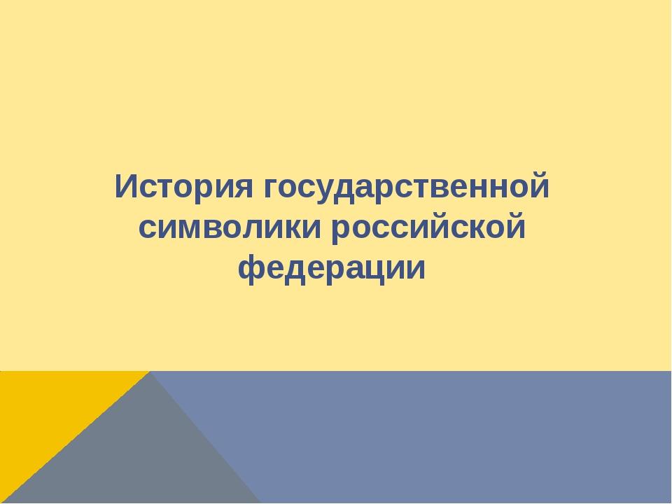 История государственной символики российской федерации