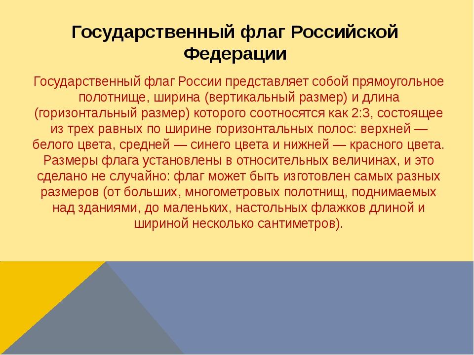 Государственный флаг России представляет собой прямоугольное полотнище, шири...