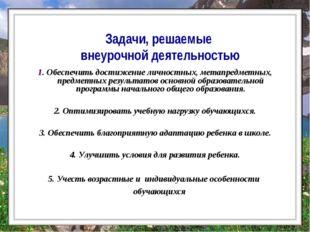 Задачи, решаемые внеурочной деятельностью 1. Обеспечить достижение личностны