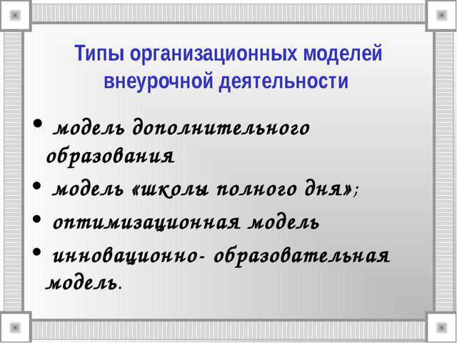 Типы организационных моделей внеурочной деятельности модель дополнительного...