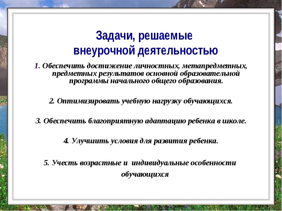Задачи, решаемые внеурочной деятельностью 1. Обеспечить достижение личностны...