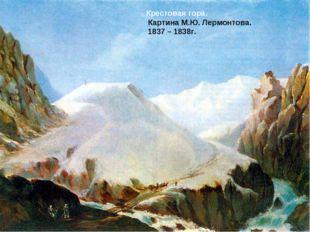 Крестовая гора. Картина М.Ю. Лермонтова. 1837 – 1838г.