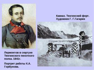 Лермонтов в сюртуке Тенгинского пехотного полка. 1841г. Портрет работы К.А. Г