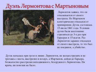 Лермонтов заявил, что он отказывается от своего выстрела. Но Мартынов катего