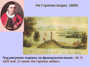 На Горячих водах. 1825г. Под рисунком подпись на французском языке: «М. Л. 18