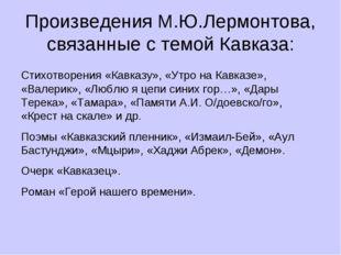 Произведения М.Ю.Лермонтова, связанные с темой Кавказа: Стихотворения «Кавказ