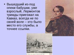 Вышедший из-под опеки бабушки, уже взрослый, Лермонтов трижды приезжал на Кав
