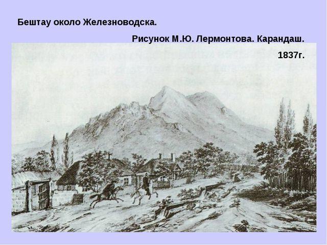 Бештау около Железноводска. Рисунок М.Ю. Лермонтова. Карандаш. 1837г.