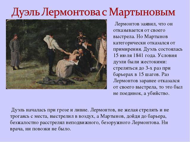 Лермонтов заявил, что он отказывается от своего выстрела. Но Мартынов катего...