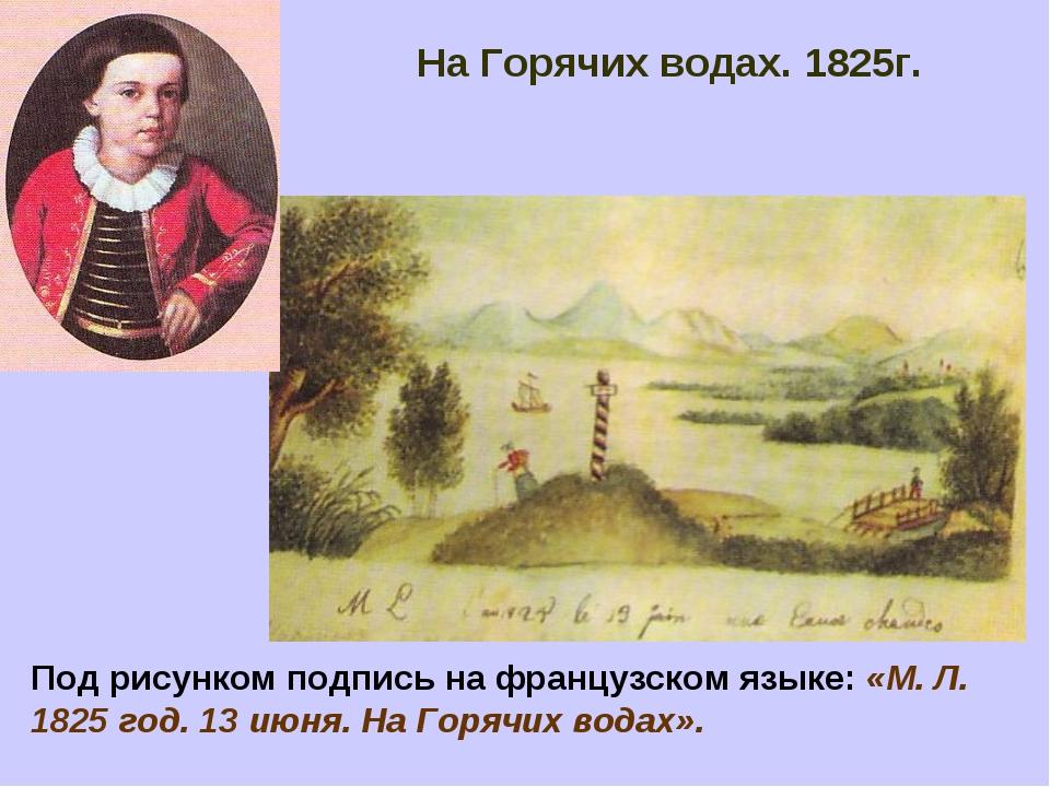 На Горячих водах. 1825г. Под рисунком подпись на французском языке: «М. Л. 18...