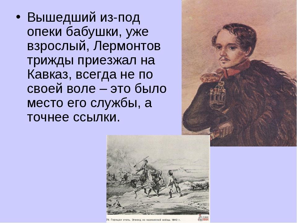 Вышедший из-под опеки бабушки, уже взрослый, Лермонтов трижды приезжал на Кав...