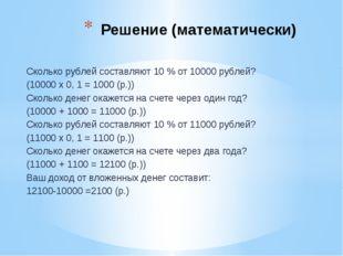 Сколько рублей составляют 10 % от 10000 рублей? (10000 x 0, 1 = 1000 (р.)) Ск