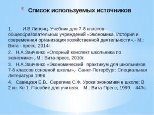 1. И.В.Липсиц. Учебник для 7-8 классов общеобразовательных учреждений «Эконом