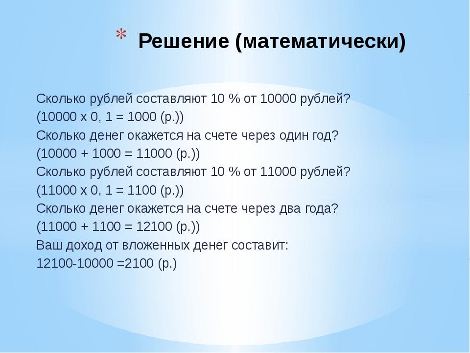Сколько рублей составляют 10 % от 10000 рублей? (10000 x 0, 1 = 1000 (р.)) Ск...