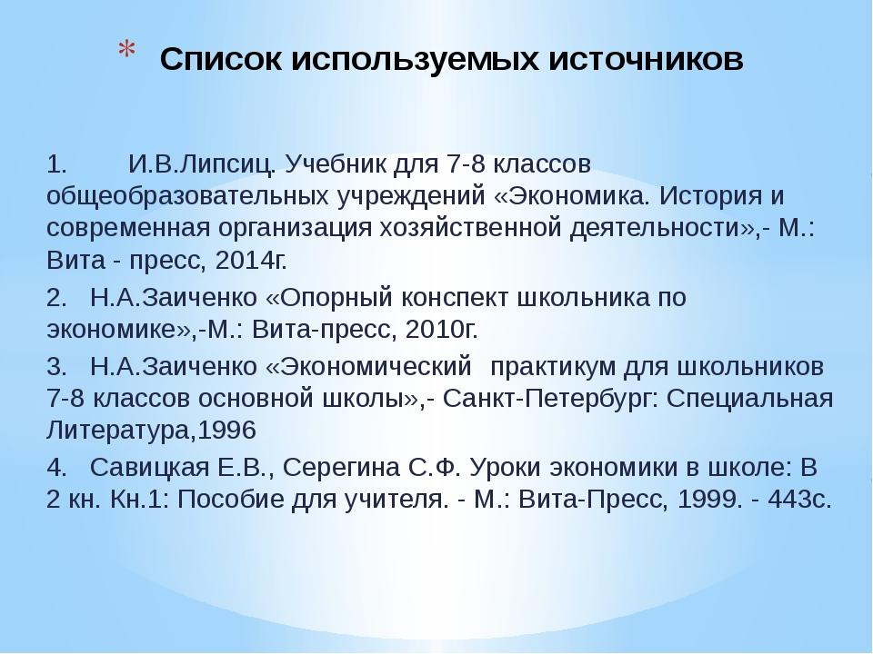 1. И.В.Липсиц. Учебник для 7-8 классов общеобразовательных учреждений «Эконом...