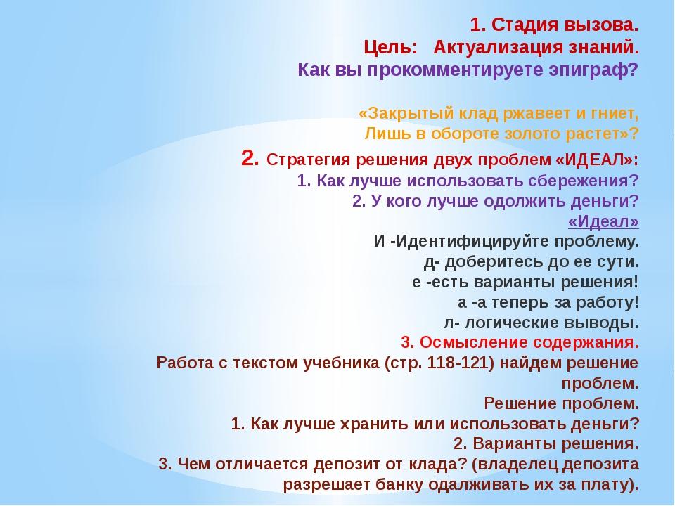 1. Стадия вызова. Цель: Актуализация знаний. Как вы прокомментируете эпиграф...