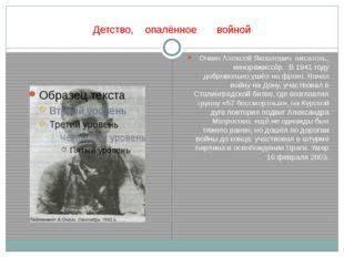 Детство, опалённое войной Очкин Алексей Яковлевич писатель, кинорежиссёр. В