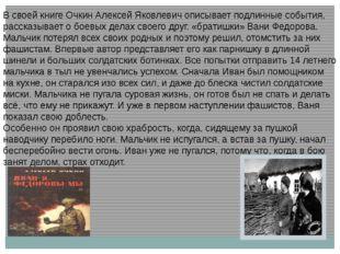 В своей книге Очкин Алексей Яковлевич описывает подлинные события, рассказыва
