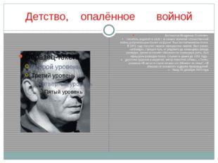 Детство, опалённое войной Богомолов Владимир Осипович • Писатель родился в