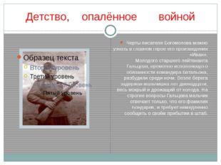 Детство, опалённое войной Черты писателя Богомолова можно узнать в главном ге